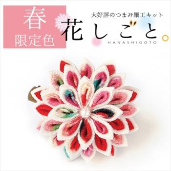 つまみ細工キット・花しごと12/まんじゅう菊のコサージュクリップ(二重剣つまみ)