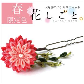 つまみ細工キット・花しごと13/小春日和の花かんざし(剣つまみ)