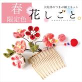 つまみ細工キット・花しごと14/梅ごよみの花コーム(丸/二重丸/剣つまみ)