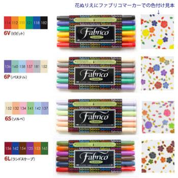布用ペン・ファブリコマーカー 6色セット