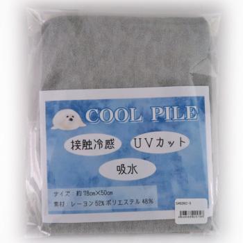 クールパイル生地(グレー) 接触冷感 UVカット