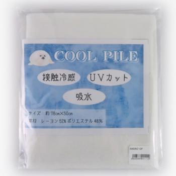 クールパイル生地(白) 接触冷感 UVカット