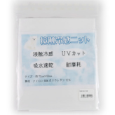接触冷感ニット生地(白) UVカット 吸水速乾