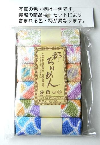 レーヨンちりめん・ぼかし小紋柄カットクロスセット(22×16.5cmが6枚入)