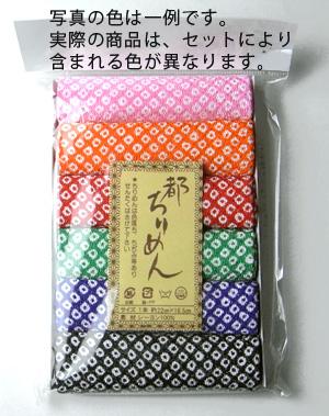 レーヨンちりめん・疋田柄カットクロスセット(22×16.5cmが6枚入)