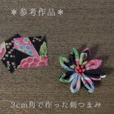 一越ちりめん・花と折鶴(黒)