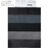 畳へり アソートセット(黒)