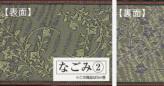 畳へり【なごみ】桔梗柄/薄紫・5m巻(レシピ付)