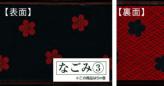 畳へり【なごみ】梅柄/黒・5m巻(レシピ付)
