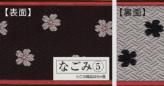 畳へり【なごみ】桜柄/黒赤・5m巻(レシピ付)