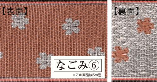畳へり【なごみ】桜柄/桃色・5m巻(レシピ付)