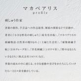刺しゅうキット マカベアリス 四季のフレーム(春)
