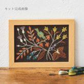 刺しゅうキット マカベアリス 四季のフレーム(秋)