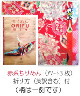 ちりめんORIFU(折り布)・赤系3枚セット「鶴」
