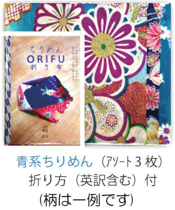 ちりめんORIFU(折り布)・青系3枚セット「箱」