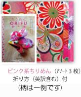 ちりめんORIFU(折り布)・ピンク系3枚セット「花」