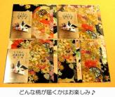 ちりめんORIFU(折り布)・黒系3枚セット「兜」