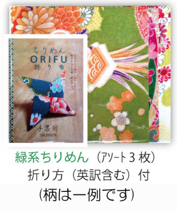 ちりめんORIFU(折り布)・緑/黄系3枚セット「手裏剣」