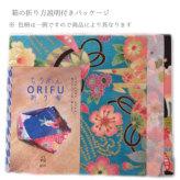 ちりめんORIFU(折り布)