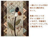 キット・お花とギザギザピースのポシェット