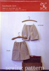 実物大型紙・子供パンツ