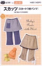 実物大型紙・スカッツ(スカート付きパンツ)
