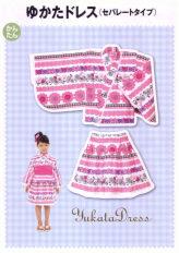 実物大型紙・ゆかたドレス(セパレートタイプ/こども女子)