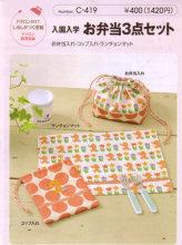 実物大型紙・入学入園お弁当3点セット