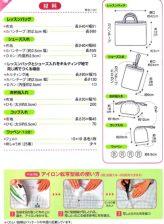 実物大型紙・入学入園グッズ(レッスンバッグ・シューズ入れ・お弁当入れ・コップ入れ)