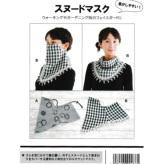 実物大型紙・スヌードマスク