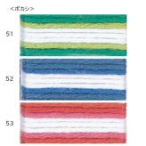 刺し子糸(約20m) ボカシ