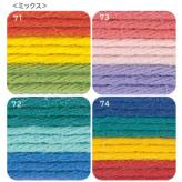 刺し子糸(約20m) ミックス