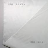 シルクコットンサテン生地 13匁(無染色/オフホワイト)