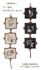十二支のタペストリー用 刺しゅう糸&ウッドビーズセット