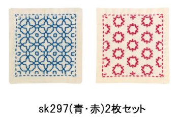 刺し子キット・一目刺しのコースター2枚組(青・赤)