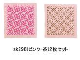 刺し子キット・一目刺しのコースター2枚組(ピンク・茶)
