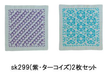 刺し子キット・一目刺しのコースター2枚組(紫・ターコイズ)