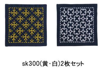 刺し子キット・一目刺しのコースター2枚組(黄・白)