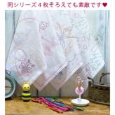 刺し子キット・花ふきん Bee(ビー/はち)