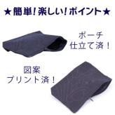 宇宙☆刺し子キット・ポーチ(レインボー)