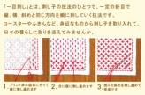 一目刺しの花ふきん・星と三つ菱(ラベンダー)