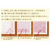 刺し子キット 一目刺しの花ふきん 角七宝(白)