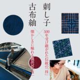 刺し子キット ザ・手仕事 紬のコースター 赤紅5枚組