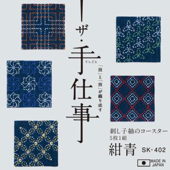 刺し子キット ザ・手仕事 紬のコースター 紺青5枚組