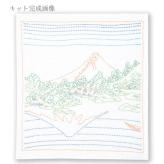 刺し子キット 花ふきん 葛飾北斎 富嶽三十六景 甲州三坂水面