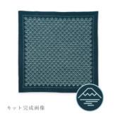 刺し子キット・一目刺しの花ふきん 富士山(藍)