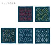 刺し子キット 一目刺しのコースター(藍/5枚1組)