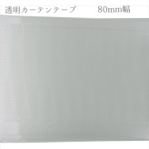 透明カーテンテープ 80mm幅 2m入/1間分