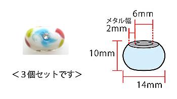 とんぼ玉・小(横長/メタル穴) ラインストーン入り 白(3個入)