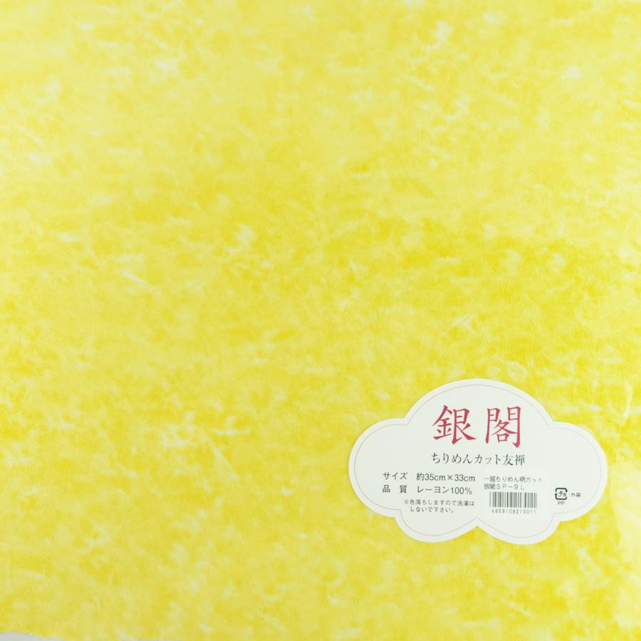 つまみ細工用ぼかし柄布ランキング3位一越ちりめん しぼりむら染め風 大きめカットクロス/約35×33cm (L黄色)